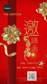 金红色大气中国风婚礼邀请函海报