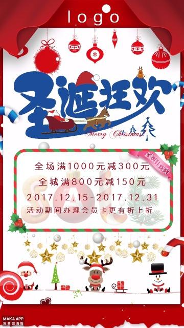 圣诞狂欢季