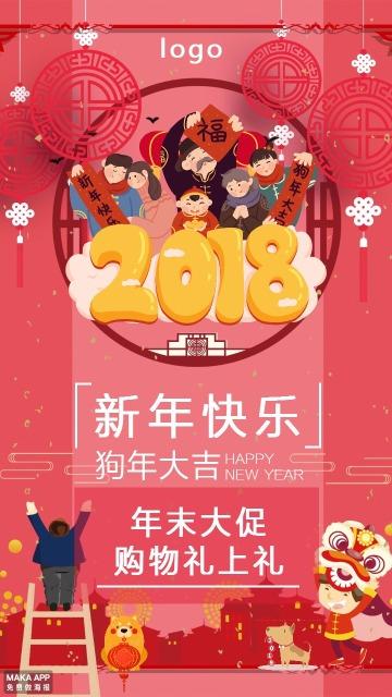 新年快乐促销微信稿