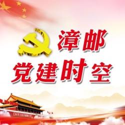 漳邮党建时空(新春特刊)