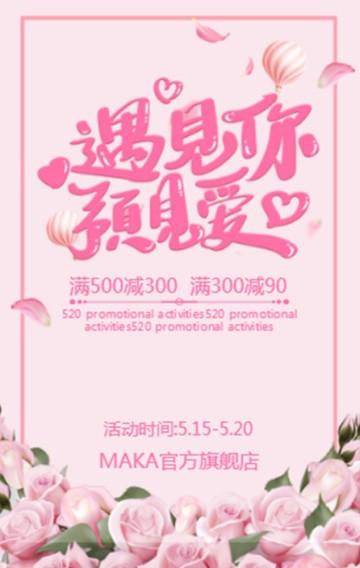 简约时尚粉色520活动促销宣传h5