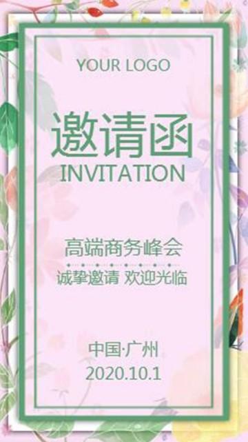 高端商务清新时尚会议邀请函视频