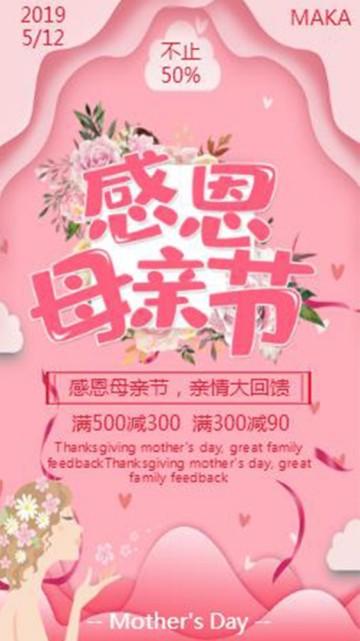 清新时尚粉色母亲节活动促销宣传视频