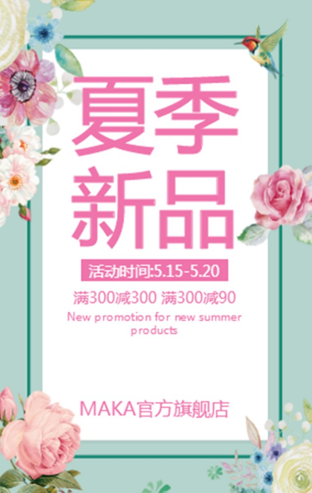 清新时尚文艺简约夏季新品上新促销h5
