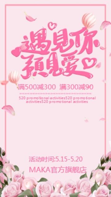 简约时尚粉色520活动促销宣传视频