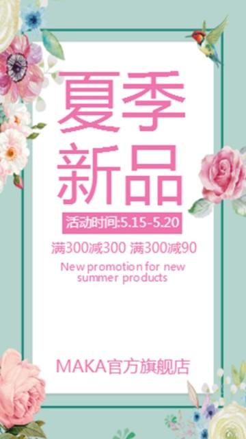 清新时尚简约夏季新品上市促销视频