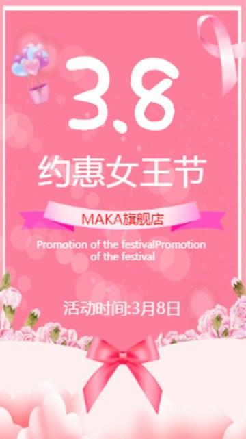 浪漫粉色38女王节活动促销宣传视频