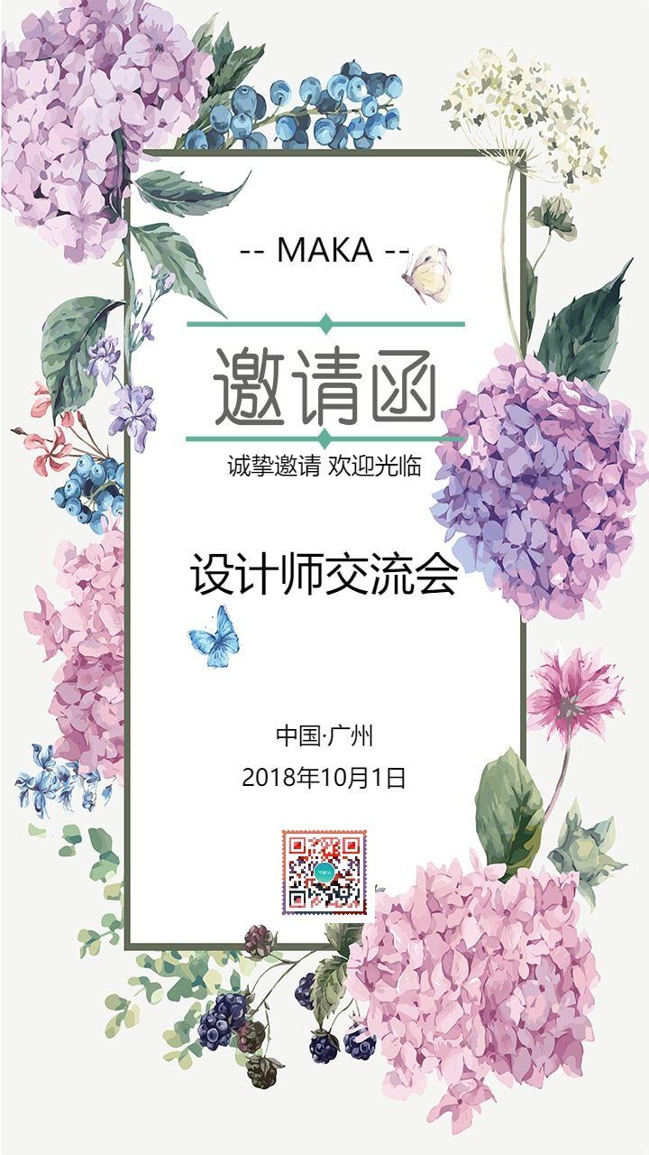 简约清新时尚邀请函