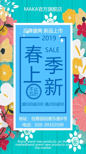 简约清新时尚春季新品上新产品促销宣传海报