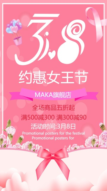 清新时尚粉色女王节活动促销宣传海报
