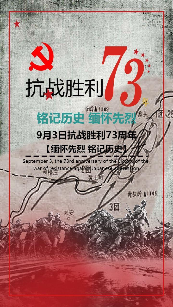 抗战胜利73周年