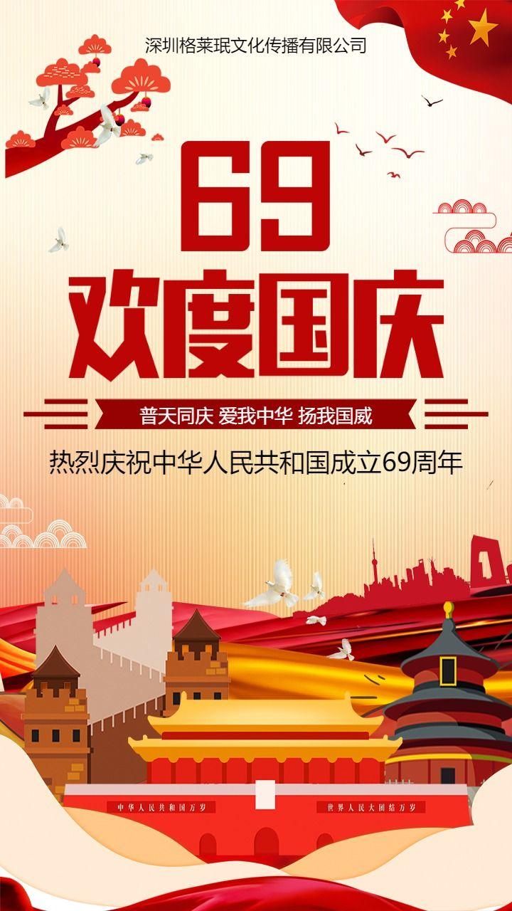 大气卡通企业单位国庆节祝福语贺卡