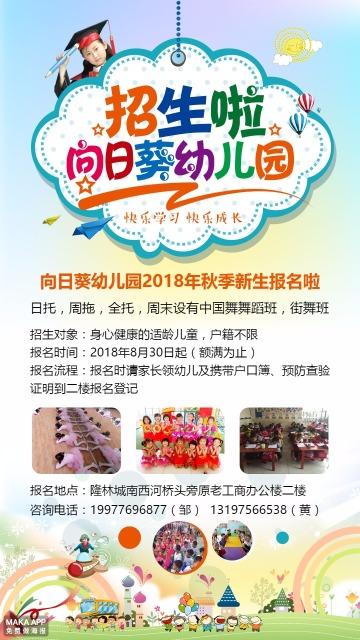 2018年最新幼儿园秋季招生宣传海报