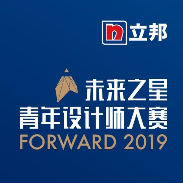 未来之星青年设计师大赛FORWARD2019