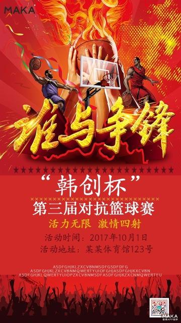 韩创杯篮球比赛宣传海报
