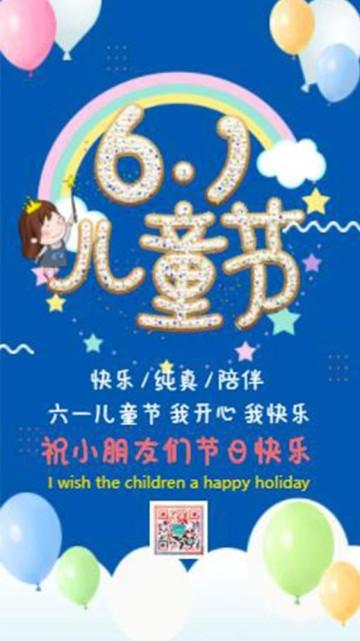 蓝色卡通手绘幼儿园六一主题节日活动邀请函宣传视频