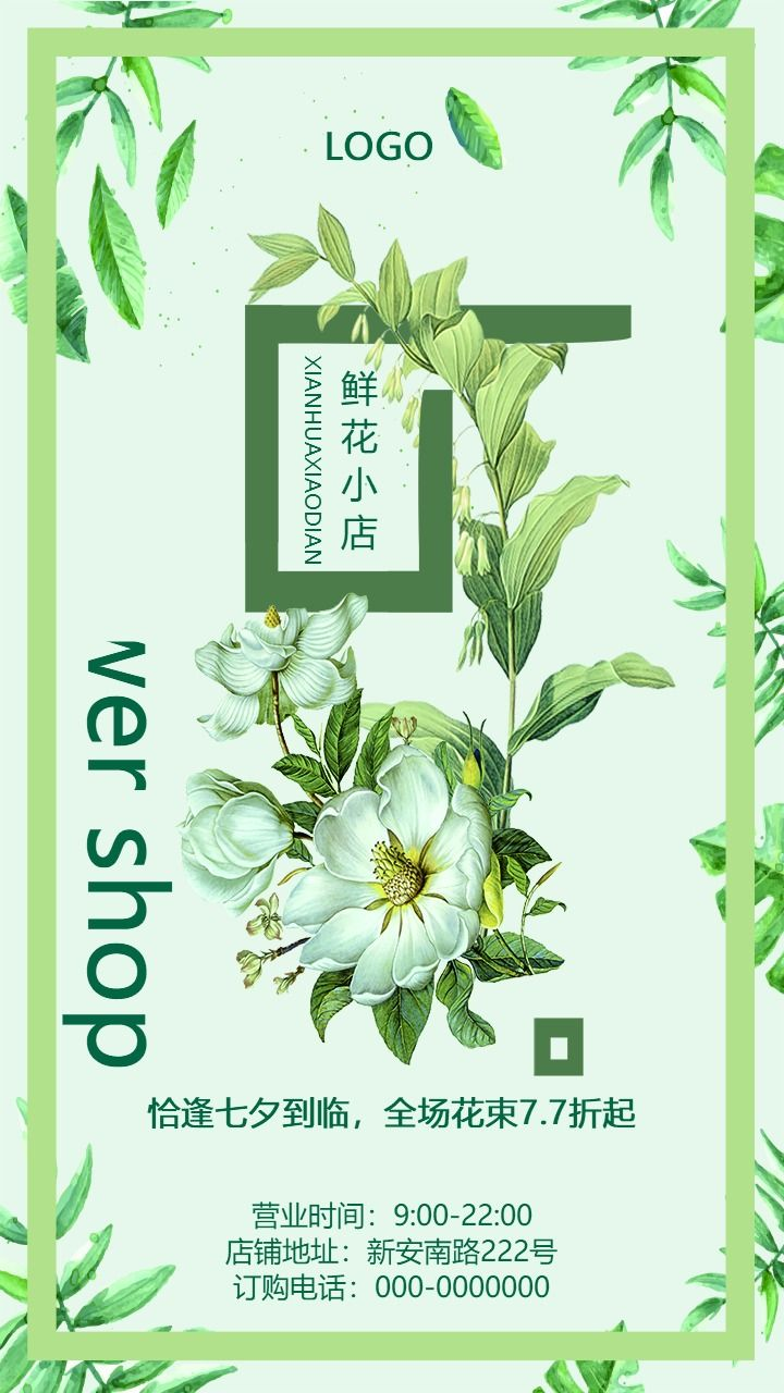清新文艺花店七夕情人节促销 鲜花店店铺宣传推广