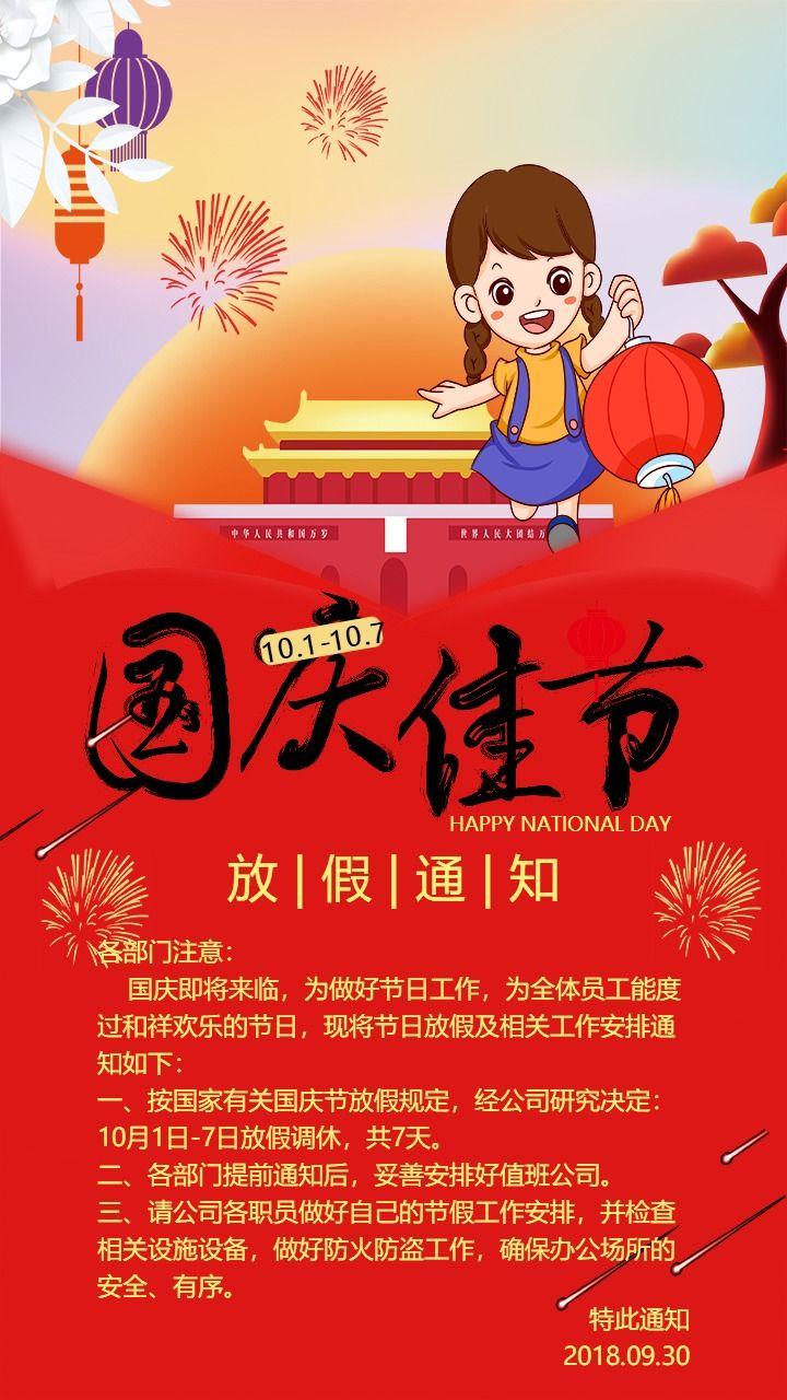 喜庆红色十一国庆佳节公司放假通知