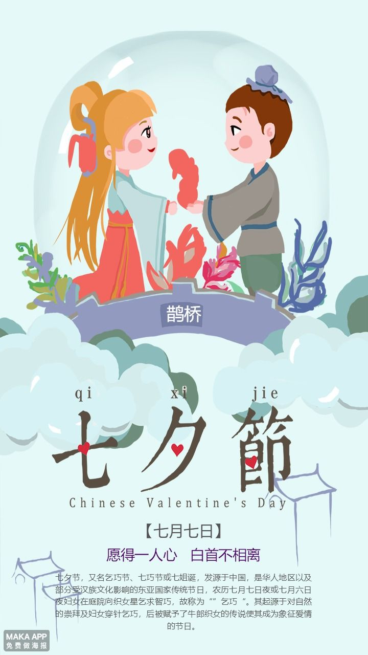 浪漫七夕情人节知识科普 习俗普及 传统节日纪念