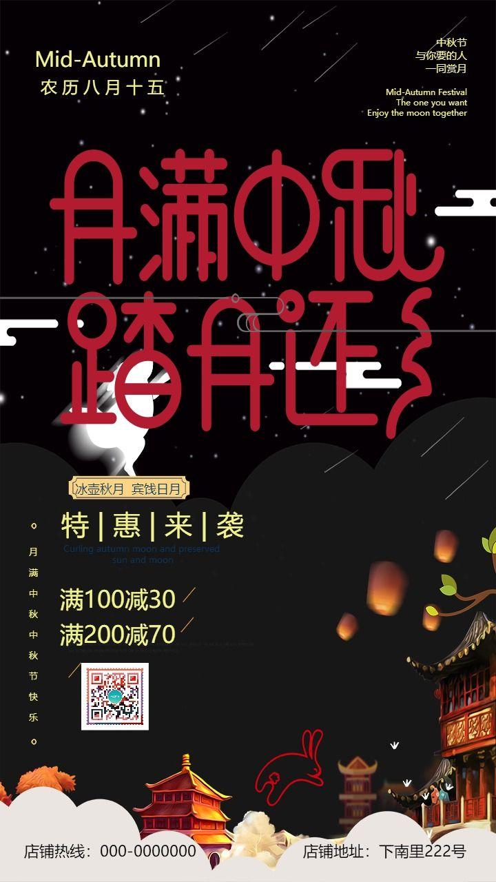 时尚炫酷八月十五中秋节店铺活动促销推广