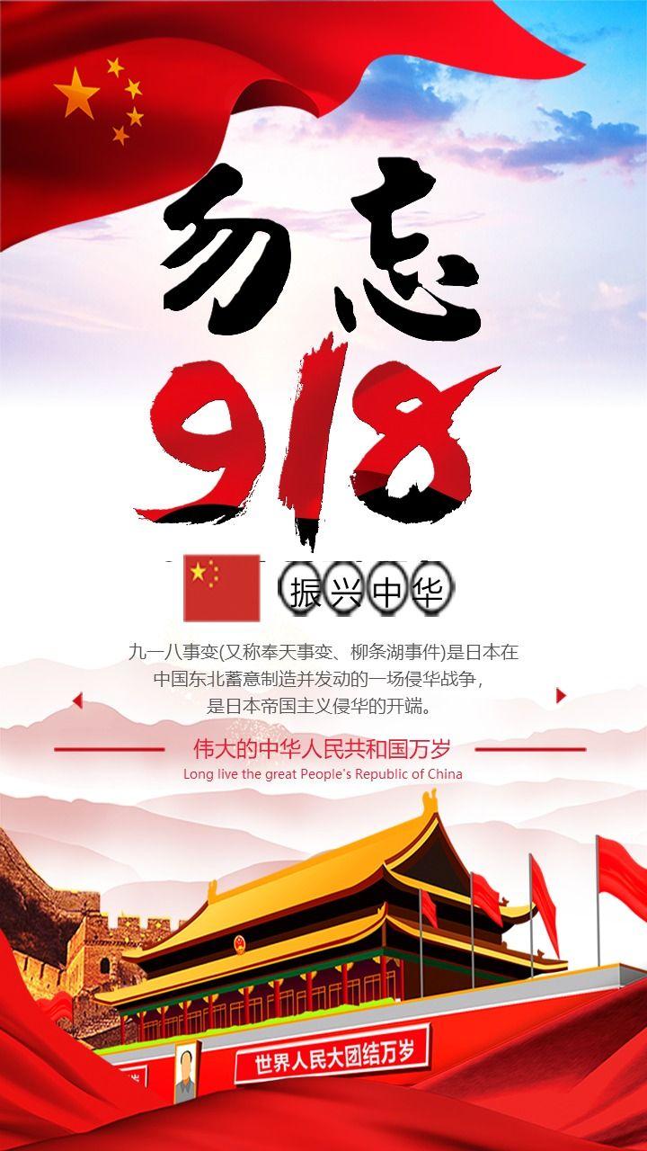 简约大气喜庆918事件纪念日 九一八事变知识普及宣传