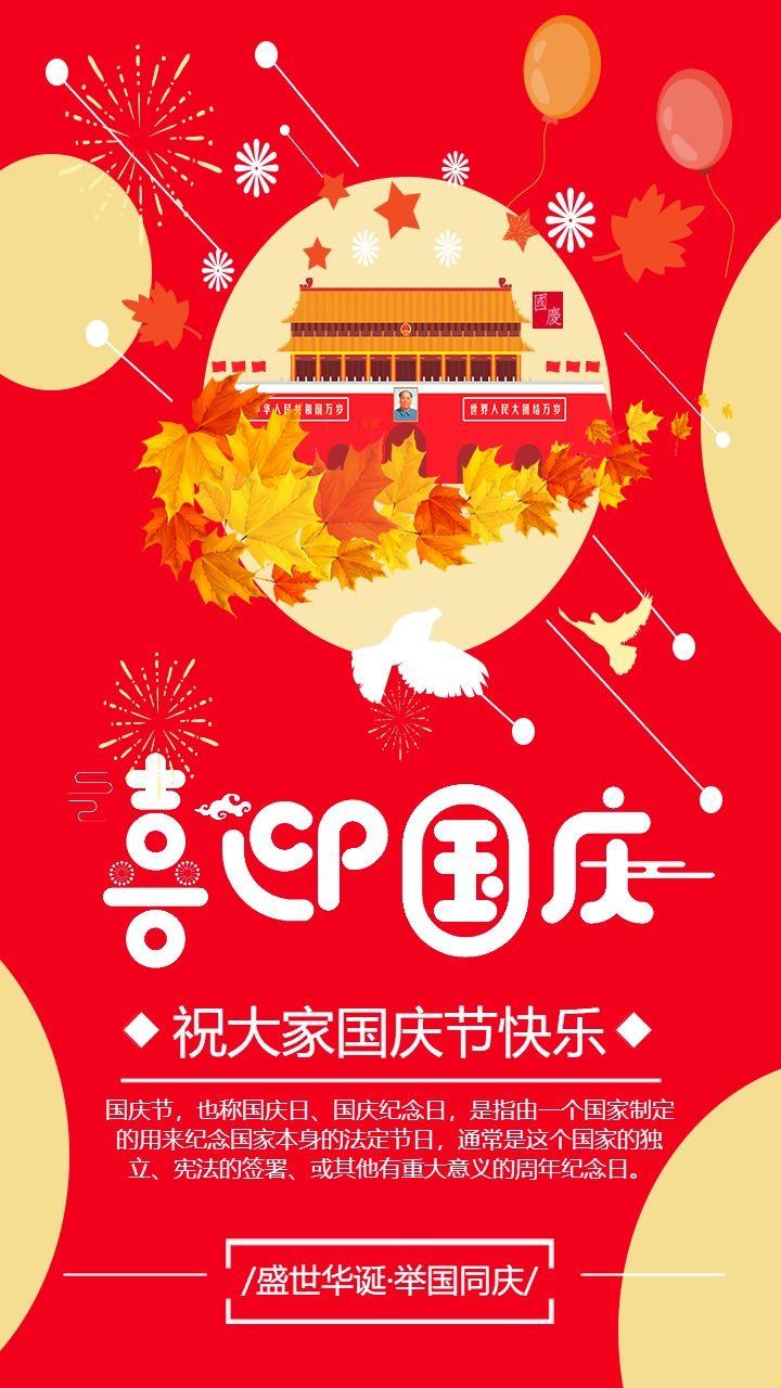 喜庆红色十一喜迎国庆公司祝福贺卡 国庆个人祝福贺卡