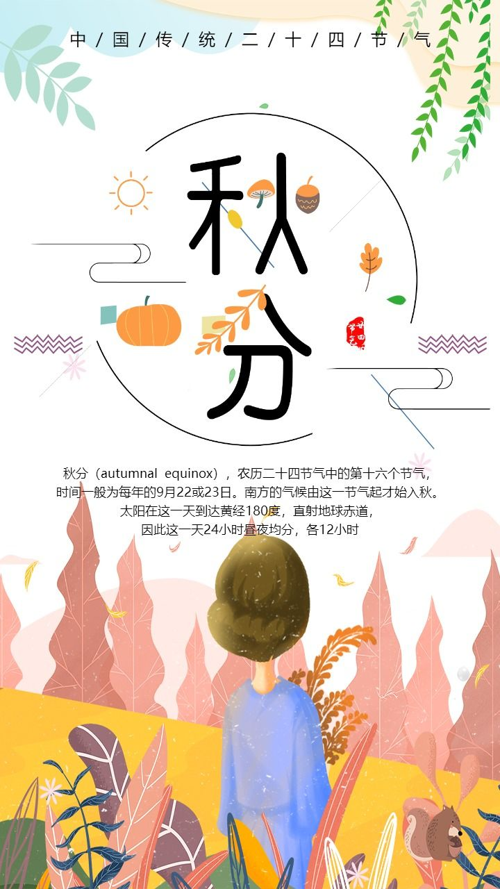 卡通手绘中国传统节气  二十四节气之秋分