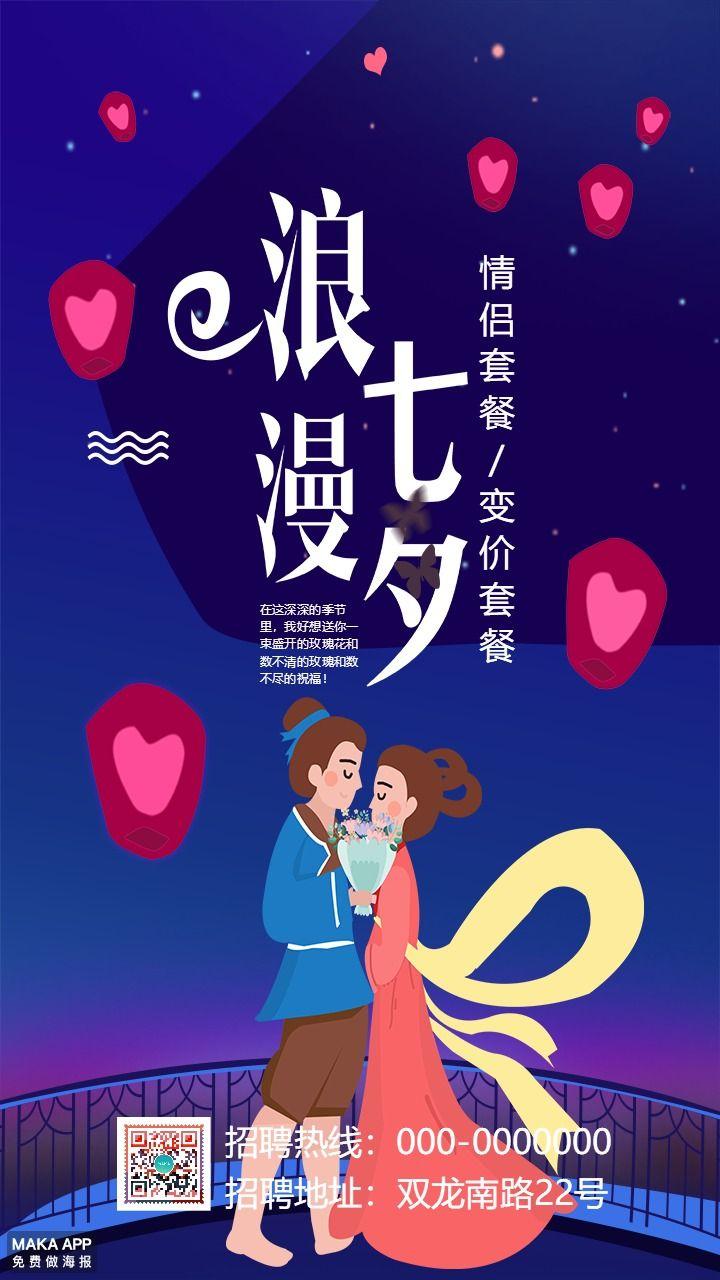 浪漫七夕情人节活动促销 店铺优惠活动