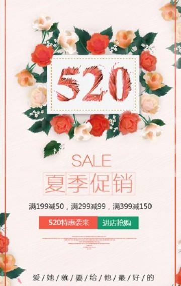 表白520商城促销情人节促销活动邀请函粉色浪漫