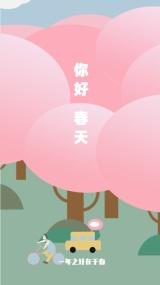 你好春天 春分 传统节日 可爱卡通 踏春活动视频 粉色 青春宣传