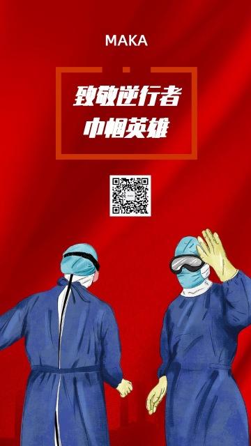 疫情抗击一线医护工作人员宣传海报 致敬逆行者 巾帼英雄