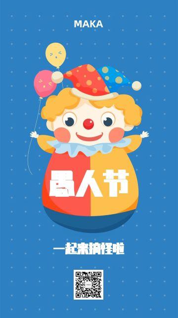 愚人节一起来搞4月1号怪小丑可爱搞笑宣传海报