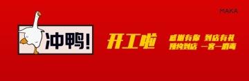 开工大吉 冲鸭 加油 复工 开业 微信宣传图
