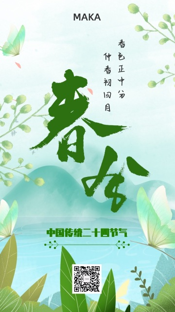 传统二十四节气春分踏春诗歌中国风毛笔字轻松蝴蝶花草宣传海报