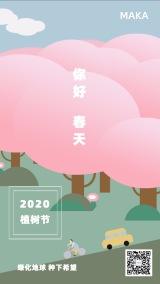 你好春天植树节绿化地球公益清新宣传海报