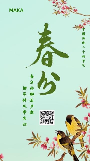 春分二十四节气传统春天踏青中国风典雅绿色海报