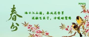 春分二十四节气传统节日诗歌微信首图宣传清新淡雅中国风