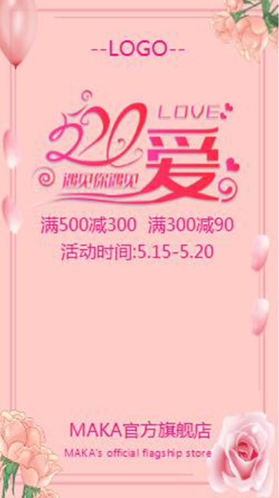 粉色高端大气时尚520活动促销宣传视频