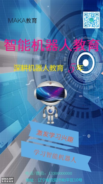 智能机器人教育 兴趣班 培训班 少儿机器人教育