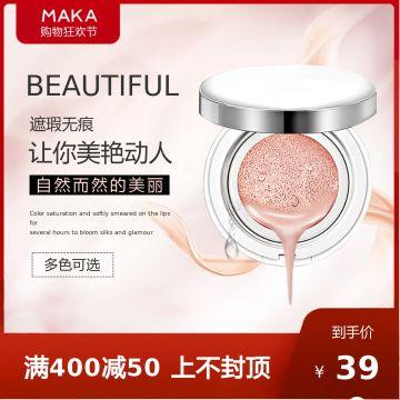 美妆唯美时尚粉色系电商微商宣传促销主图