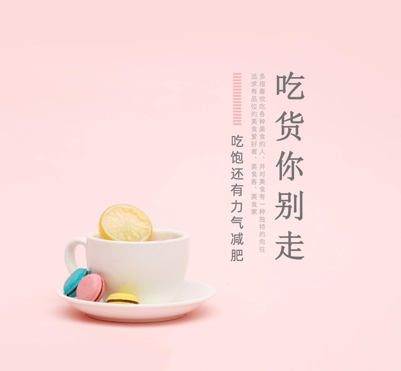 简约大气美食粉色微信朋友圈封面