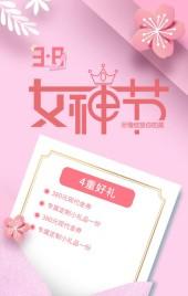 38妇女节女王节女神节唯美清新文艺三八女神节祝福商家促销活动宣传