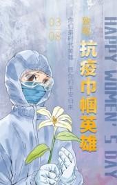 38女神节最美逆行者白衣天使女神节促销宣传推广活动祝福贺卡