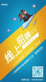 蓝色简扁平网上招聘无接触在线面试企业招聘招工海报