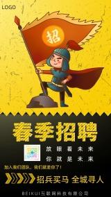 2020创意扁平简约春季招聘复工抗疫公司招聘企业宣传海报