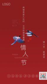 红色情人节七夕节520浪漫高级简约大气海报