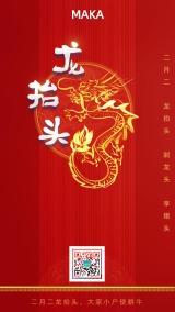 二月二龙抬头红色中国传统节日海报日签宣传海报模板