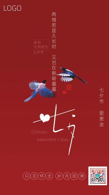 红色七夕节情人节520浪漫高级简约大气海报