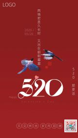 红色520情人节七夕浪漫高级简约大气海报