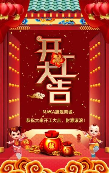 中国风红色喜庆开门红开工大吉促销宣传祝福H5